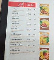 Nanyuan Ba Mhee Kiew Koong : Udon Thani Branch