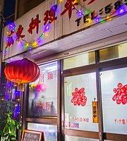 Cantonese Restaurant Heian Hanten