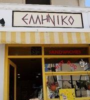 Cafe Snack Bar Elliniko