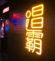 Studio Room Karaoke Chang ba