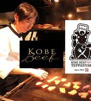 KOBE BEEF Niyama TEPPANYAKI (since 1955)