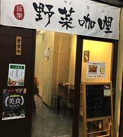 詠樂-野菜咖哩