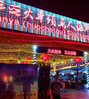 SanYa ChunYuan Seafood GuangChang ErPai LiuHao