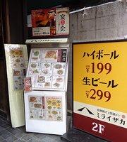 旨唐揚げと居酒メシ ミライザカ 東村山駅前店