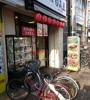 Hidakaya Ayase West Entrance