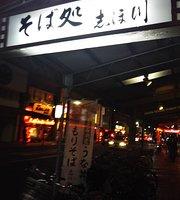 Shihokawa Soba