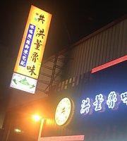 Hongdong Lo