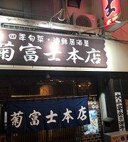 Shiki Shunsai, Seafood Tavern Kikufuji Main Store