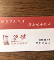 Hu Die Jing Cai Fang