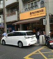 Huang Ji Jia Yi Cold Noodle