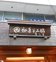 Japanese Sweets Kobo Arima