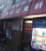 Sairai-Ken Chinese Restaurant