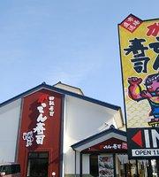 がってん寿司 前橋西片貝店