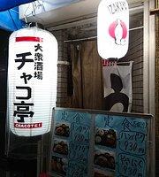 蛸若大吉 大石橋店