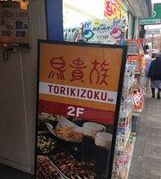 Torikizoku Hakusan Shita
