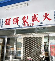 Huo Sheng Shipin Xing