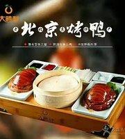 大鸭梨烤鸭店(恩济庄店)