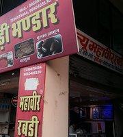 Mahavir Rabri Bhandaar