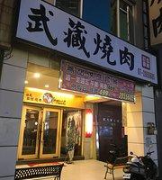 武藏無煙日式燒肉