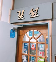 Street Seop