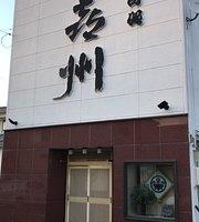 Kishuzushi