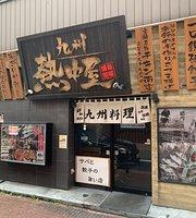 Kyushu Necchuya Kannai Live
