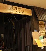 Yudeage Spaghetti Shop Chirorinmura Otaru