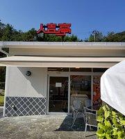 Yamae Service Area Noborisen