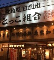 Miyazaki-Ken Nichinan-Shi Jitokko Kumiai Hamamatsu Mall Gai