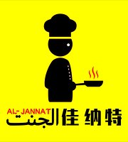 AL-JANNAT Indian Restaurant (Halal, Muslim)