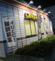 おはしカフェ・ガスト 京都嵯峨野店