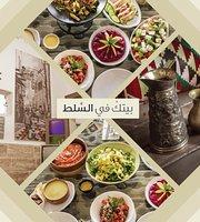 Al Gherbal Restaurant