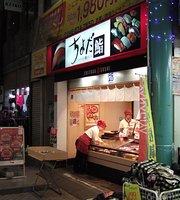 Chiyoda Sushi Kinugasa