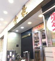 Jin Hao Zhou FenMian Restaurant (Zhang MuTou)