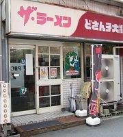 Dosanko Taisho Kinugasa Branch