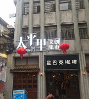 星巴克(太平街店)
