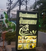 Green Chicken Restaurant