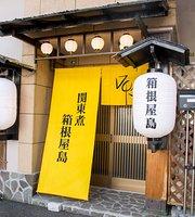 Hakoneyashima