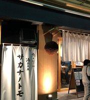 Sake Bar Sakananotomo Kashiwa
