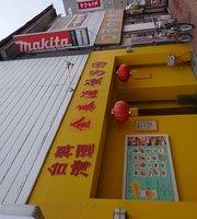 Taiwanese Restaurant Fukukaen Gyozabo