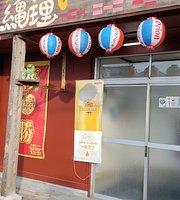 Okinawa Cuisine Ichariba Miyakonojo