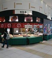 Kofukudo Aeon Mall Tsuchiura