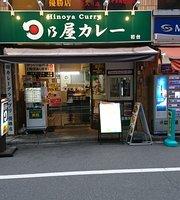 Hinoya Curry Hatsudai