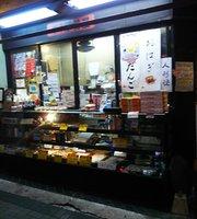 Confectionery Morishita Iseya