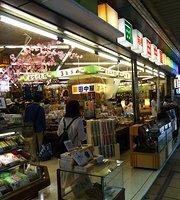 箱根 ショッピングモール
