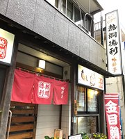 Atsukan Tokkuri Ginsei-Tei