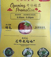 Restoran WenHua