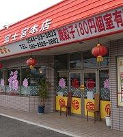 Koman'Nen Fujinomiya Main Store