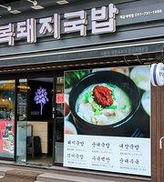 오복돼지국밥