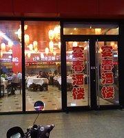 YanChun Restaurant (Da ShiKou)
